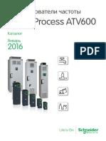 Каталог ATV600 [2927497]