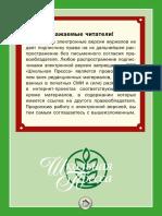Фрактал 2014-2