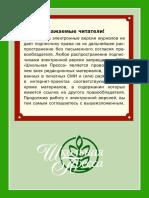 Фрактал 2016-2