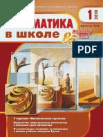 Математика в школе 2019 №01