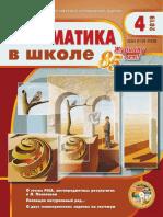 Математика в школе 2019 №04