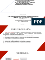 PREZA_KURSACh-3-2