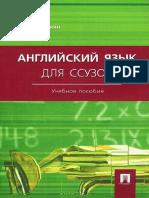 Агабекян И.П. - Английский Язык Для Ссузов - 2015