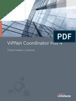 ViPNet Coordinator HW 4. Подготовка к работе