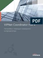 ViPNet Coordinator HW 4. Настройка командный интерпретатор