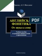 Ершова О.В., Максаева А.Э. - Английская Фонетика. От Звука к Слову - 2011