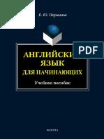 Першина Е.Ю. - Английский язык для начинающих - 2012