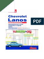 Электрооборудование Chevrolet Lanos