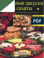 Sbitneva Holodnye Zakuski i Salaty.168292.Fb2
