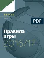 praila-igry-2016-2017