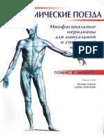 Anatomicheskie Poezda RuLit Net 254617