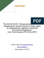 РД 153-39-019-97