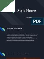 Стиль Хаус Соколов В 421м