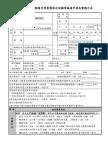 伊甸巡輔022211_100年專業團隊巡輔服務申請表