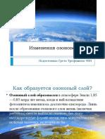 Изменения озонового слоя