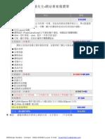 楊先生-網站建置報價單_990724