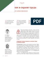 Интервью в журнале Трудовые споры за февраль 2021
