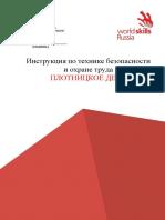 ОТ_Плотницкое_дело-2020-2021
