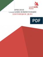 ТО_2020-2021_Плотницкое_дело