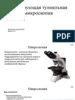 Сканирующая туннельная микроскопия