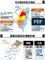 中央抗旱應變中心第10次會議資料