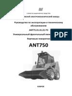 Руководство 750 по эксплуатации ANT750 _с ситемой холодного запуска_