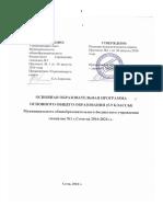 0.Titulnyj-list-i-soderzhanie-programmy-1