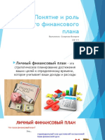 Понятие и Роль Личного Финансового Плана