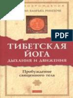 avidreaders.ru__tibetskaya-yoga-dyhaniya-i-dvizheniya-probuzhdenie