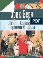 Erik Lennard Bern-lyudi Kotorie Igrayut v Igri-1488918104