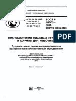ГОСТ 54502-2011