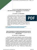 Application of a Polarization Model of Heterogeneous Physical Vacuum to Biology_dyatlov