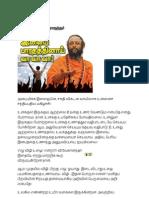 Ielaya Bharathathinaai Vaa Vaa