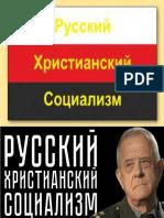 SOS Kvachkov Doklad Russkiy Xristianskiy Sotsializm Kaa Ideologiya Budushey Rossii 224 Str