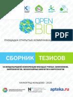 Openbio_tezis_2020 стр. 112-114.
