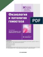 Физиология и патология гемостаза 2016