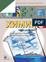 VIII_Chimia (a. 2020, In Limba Rusa)
