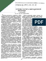 1sapozhnikov m Konstruktsiya i Osnovy Rascheta Vibratsionnoy