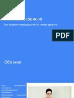 presentation 5 onlineservices