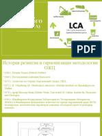 Оценка жизненного цикла(LCA)