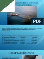 Ликвидация разливов нефти на морской акватории
