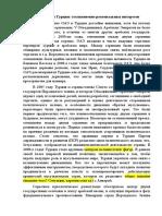 Regionalnoe Protivoborstvo OAE i Turtsii 2021