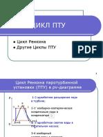 Цикл%20Ренкина1