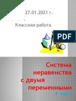 9____27012021 (1)