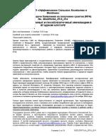 1. Объявление о подаче Заявлений RFA_014
