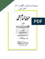 حدیث موطا  امام محمد  حنفی فقہ میں مرتد کی  سزا قتل نہیں