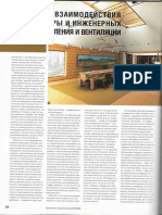 Технологии строительства журнал