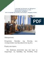 Πανηγυρικός πρέσβη της Ελλάδος Θ. Λαλάκου