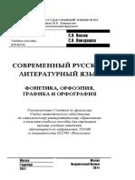 630-sovremen_-russk_-liter_-jazyk_-fonetika-orfojepija_knjazev-pozharickaja_2011-430s
