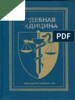 Судебная Медицина Матышев Деньковский